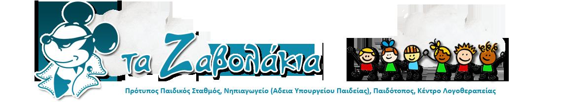 zavolakia_logo-2